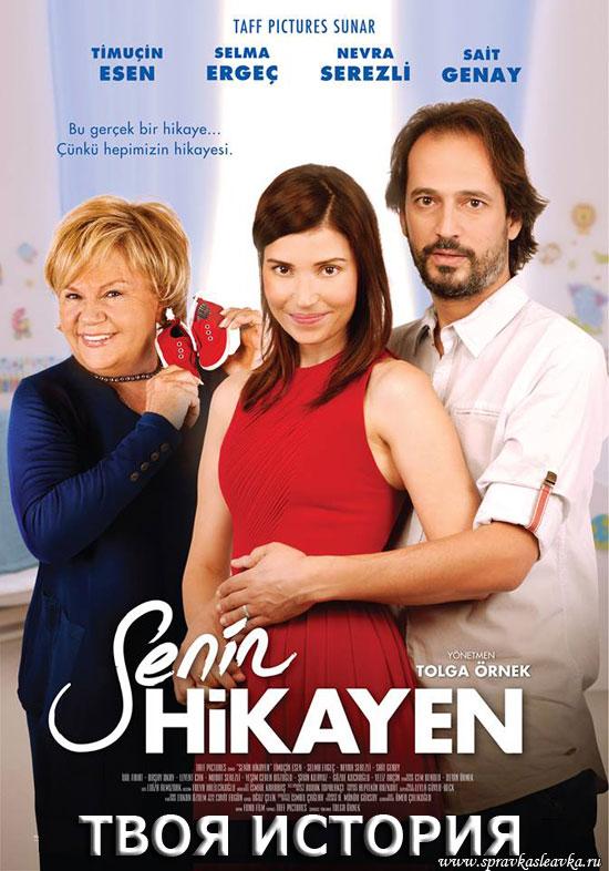 Твоя История / Senin Hikayen, poster
