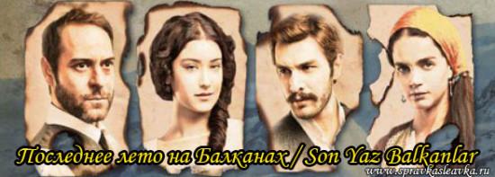 Последнее лето на Балканах / Son Yaz Balkanlar, сериал, Турция