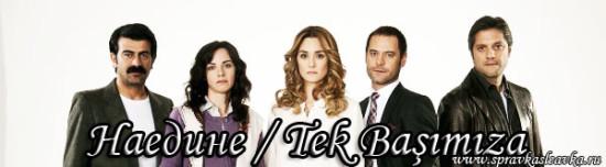 Наедине / Tek Başımıza, сериал, Турция