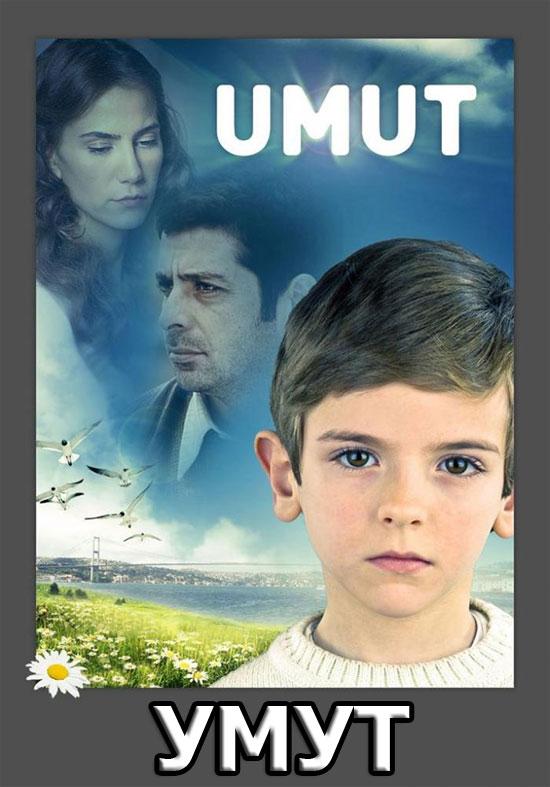 Надежда / Умут / Umut, poster