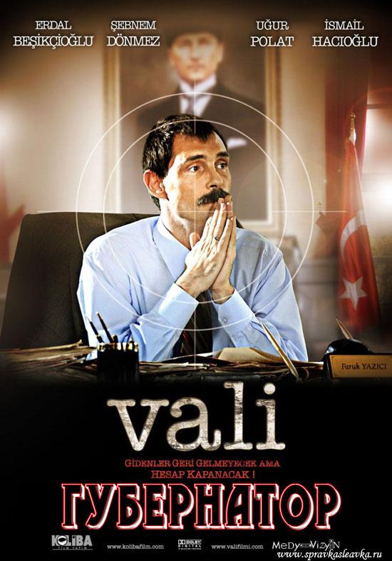 Губернатор / Vali, poster