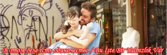 В этом деле есть одиночество / Bu İşte Bir Yalnızlık Var, фильм, Турция