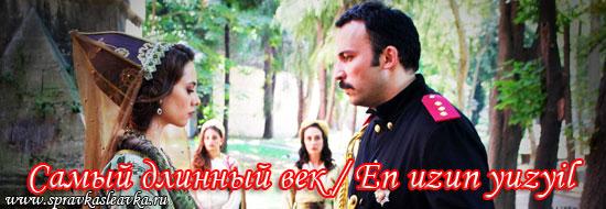 Самый длинный век / En uzun yuzyil, сериал, Турция