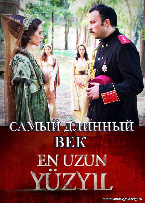 Самый длинный век / En uzun yuzyil, poster