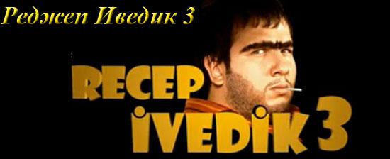 Реджеп Иведик 3 / Recep Ivedik 3, фильм, Турция