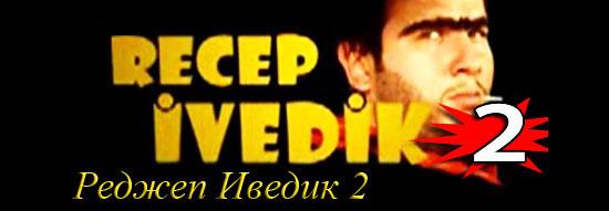 Реджеп Иведик 2 / Recep Ivedik 2,  фильм, Турция