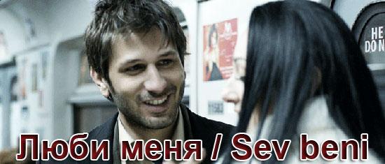 Люби меня / Sev beni, фильм, Турция