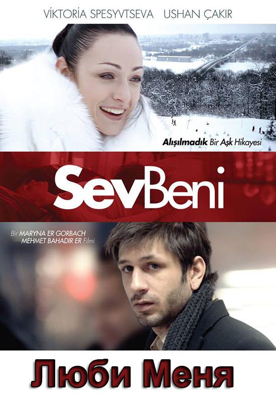 Люби меня / Sev beni, poster