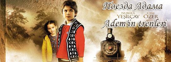 Поезда Адама / Adem'in trenleri, фильм, Турция
