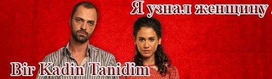 Я узнал женщину / Bir Kadin Tanidim, сериал, Турция