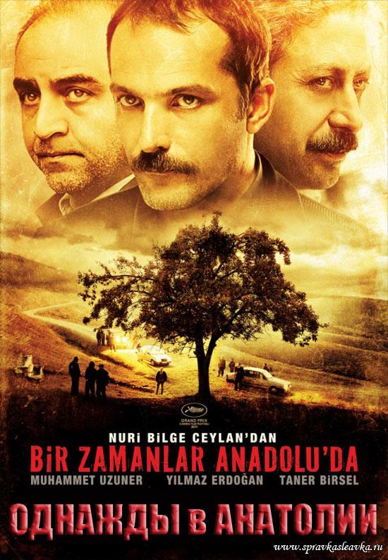 Bir zamanlar Anadolu'da / Однажды в Анатолии, poster