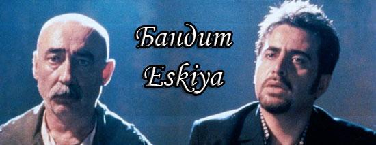 Турецкий фильм, Бандит / Eskiya