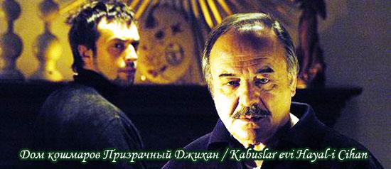Призрачный Джихан / Kabuslar evi. Hayal-i Cihan, фильм, Турция