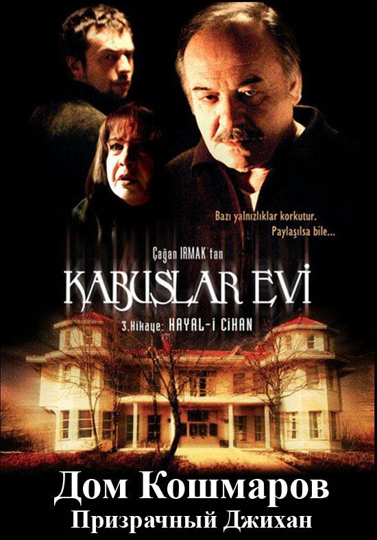 Дом кошмаров Призрачный Джихан, постер