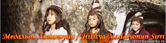Медальон Хититуйи / Hititya Madalyonun Sirri, фильм, Турция