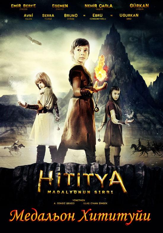 Медальон Хититуйи / Hititya Madalyonun Sirri, poster