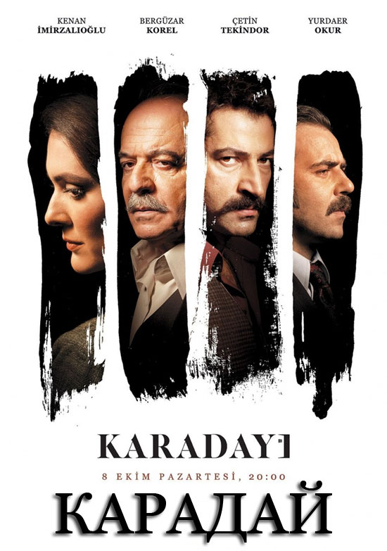 Карадай / Karadayi (2), poster