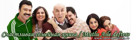 Счастливая семейная книга / Mutlu Aile deftere, фильм, Турциия