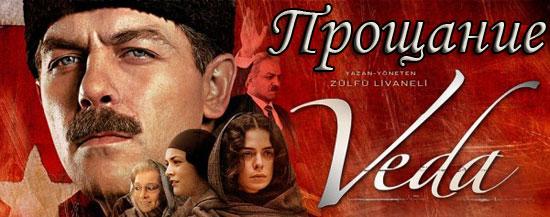 Турецкий фильм,  Прощание / Veda