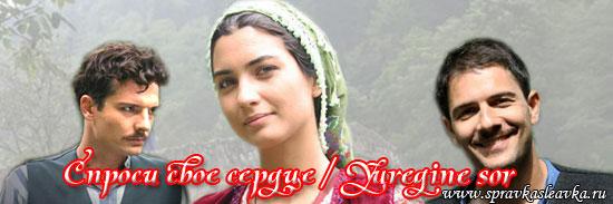 Спроси свое сердце / Yüregine sor, Турция, фильм