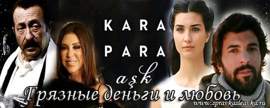 Грязные деньги и любовь / Kara Para Aşk., сериал, Турция