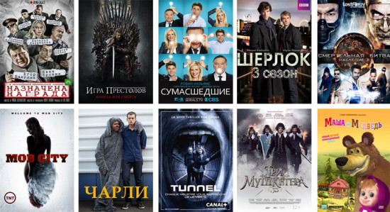 Сериалы, идущие по ТВ в 2014 году