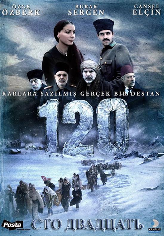 Сто двадцать / 120, poster