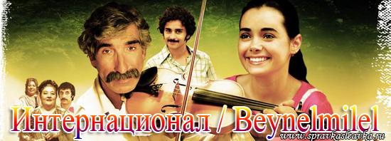 Интернационал / Beynelmilel, фильм, Турция