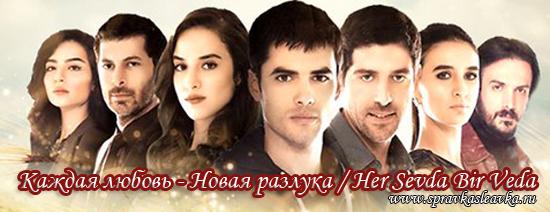 Каждая любовь - Новая разлука / Her Sevda Bir Veda, сериал, Турция, 2014 год