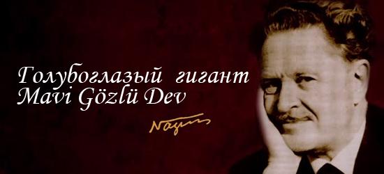 Голубоглазый  гигант / Mavi Gözlü Dev, фильм, Турция