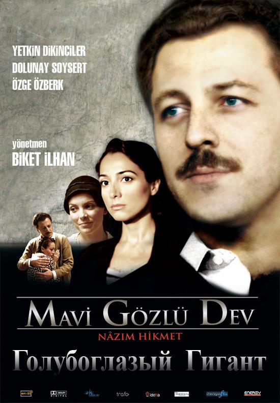 Голубоглазый  гигант / Mavi Gözlü Dev, poster