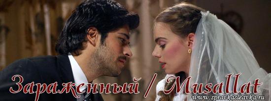 Зараженный /  Musallat, фильм, Турция
