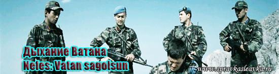 Дыхание Ватана / Nefes: Vatan sagolsun, фильм, Турция