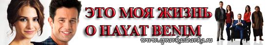 Это моя жизнь / O Hayat Benim, Турция, сериал