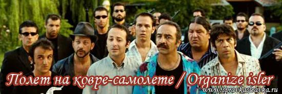 Полет на ковре-самолете / Organize isler, фильм, Турция