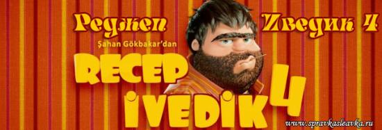Реджеп Иведик 4 / Recep Ivedik 4, фильм, Турция