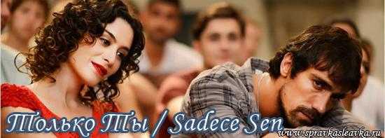 Только Ты / Sadece Sen, фильм, Турция