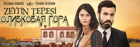 Оливковая вершина / Zeytin Tepesi