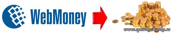 как обналичить Webmoney без комиссии