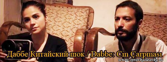 Даббе Китайский шок / Dabbe: Cin Çarpması, фильм, Турция