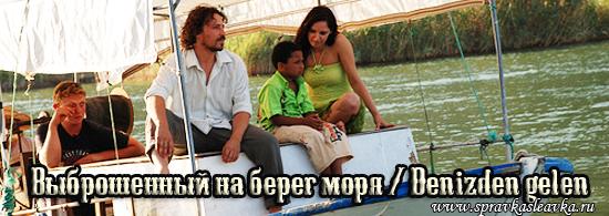 Выброшенный на берег моря / Denizden gelen, фильм, Турция