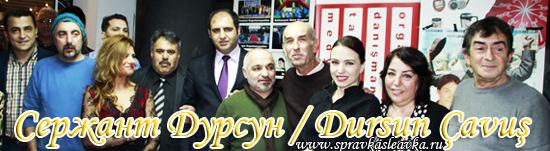 Сержант Дурсун / Dursun Çavuş, фильм, Турция