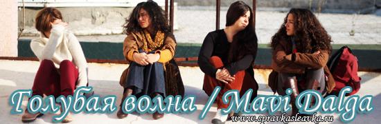 Голубая волна / Mavi Dalga, фильм, Турция