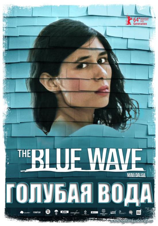Голубая волна / Mavi Dalga, poster