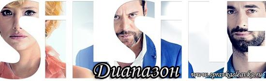 Диапазон / Silsile, фильм, Турция