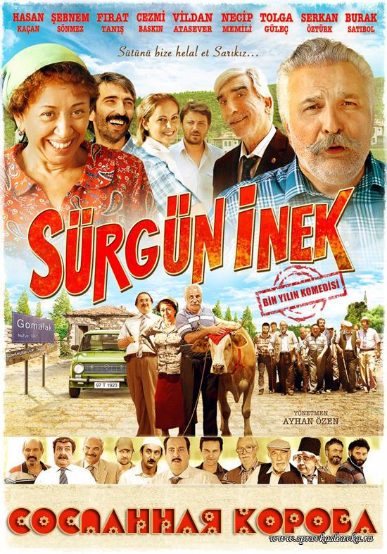Сосланная корова / Sürgün Inek, poster