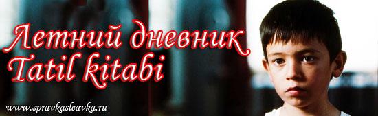 Летний дневник / Tatil kitabi, фильм, Турция