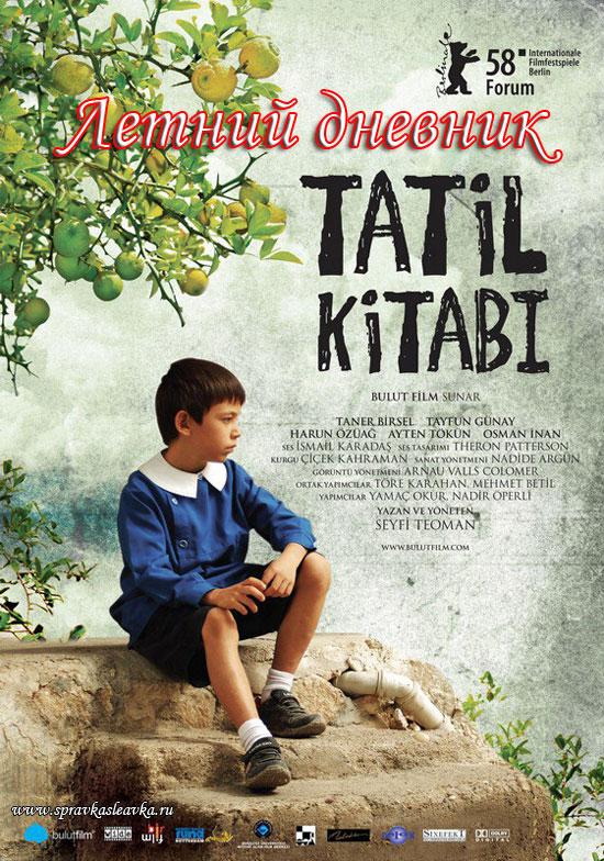 Летний дневник / Tatil kitabi, poster,