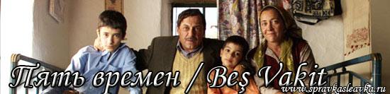 Пять времен / Beş Vakit, фильм, Турция