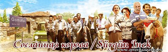 Сосланная корова / Sürgün Inek, Турецкий фильм